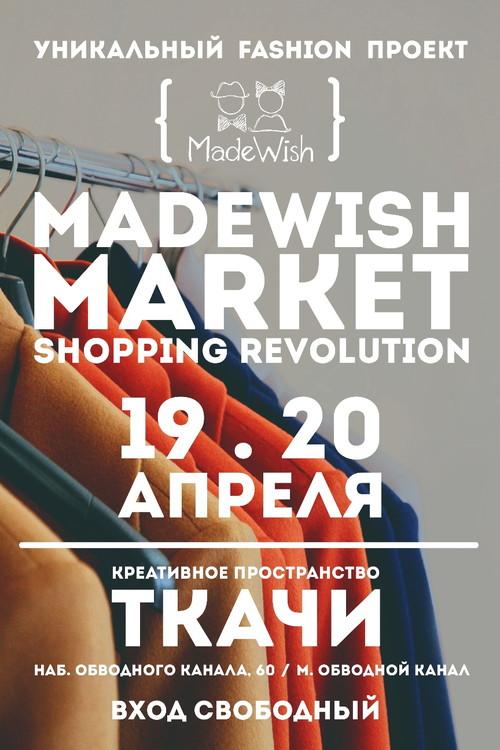 Компания «Фабрик» приняла участие в выставке «MadeWish»