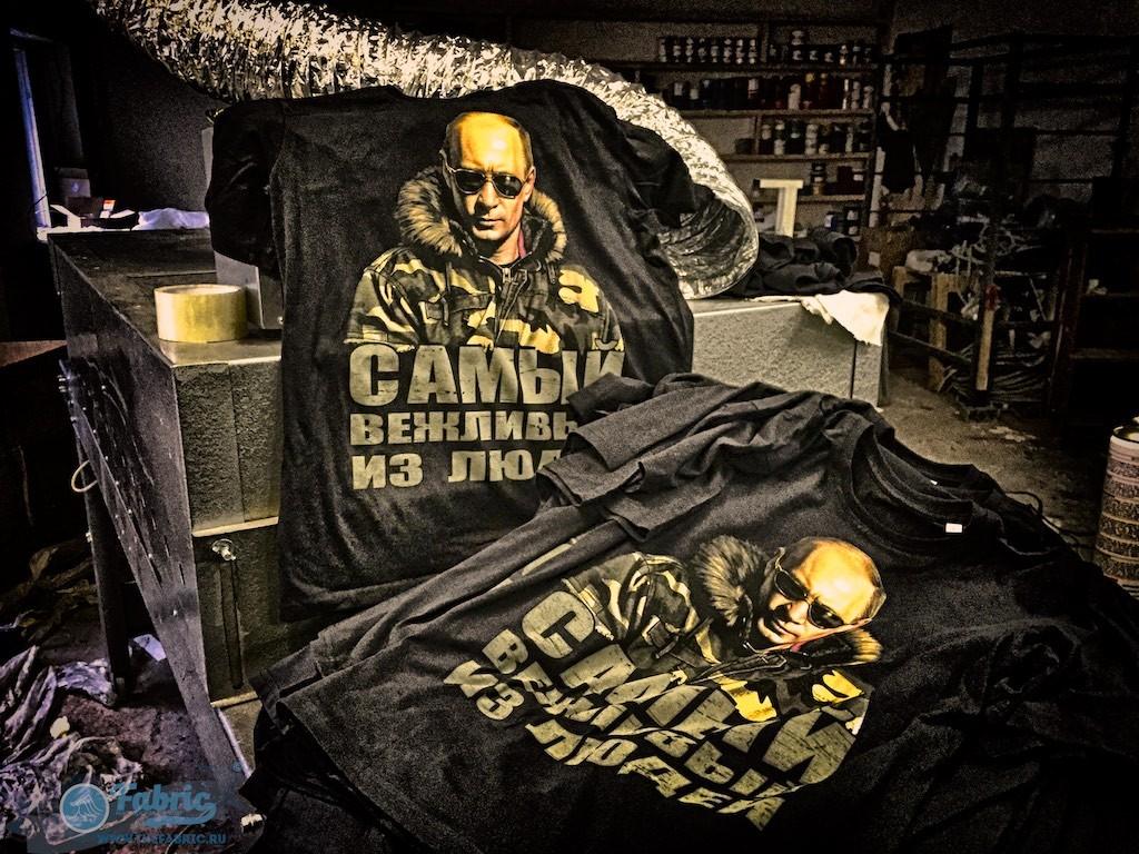 """печать на футболках с Путиным методом шелкографии """"Самый вежливый из людей"""""""